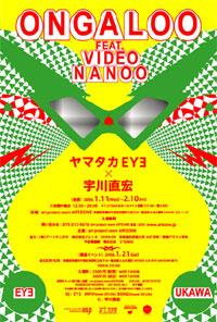 ONGALOO feat.VIDEO NANOO