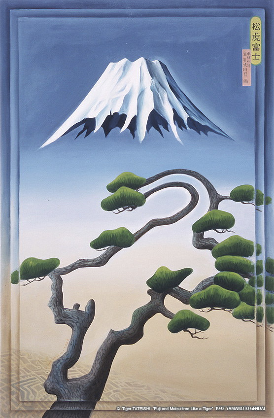 Tiger TATEISHI
